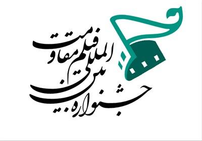اختتامیه سیزدهمین جشنواره فیلم مقاومت در کرمان