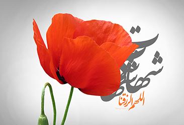 پیکر شهید مدافع حرم حضرت زینب (س) در کرمان تشییع شد