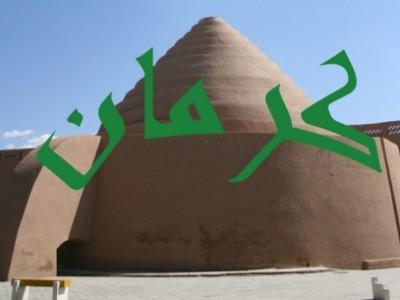 تلاش برای جذب سرمایه گذار در هفته فرهنگی اقتصادی کرمان