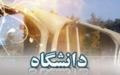 دغدغه های تحقیقاتی روسای دانشگاه در کرمان