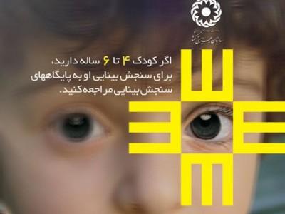 طرح پیشگیری از تنبلی چشم در کرمان اجرا شد